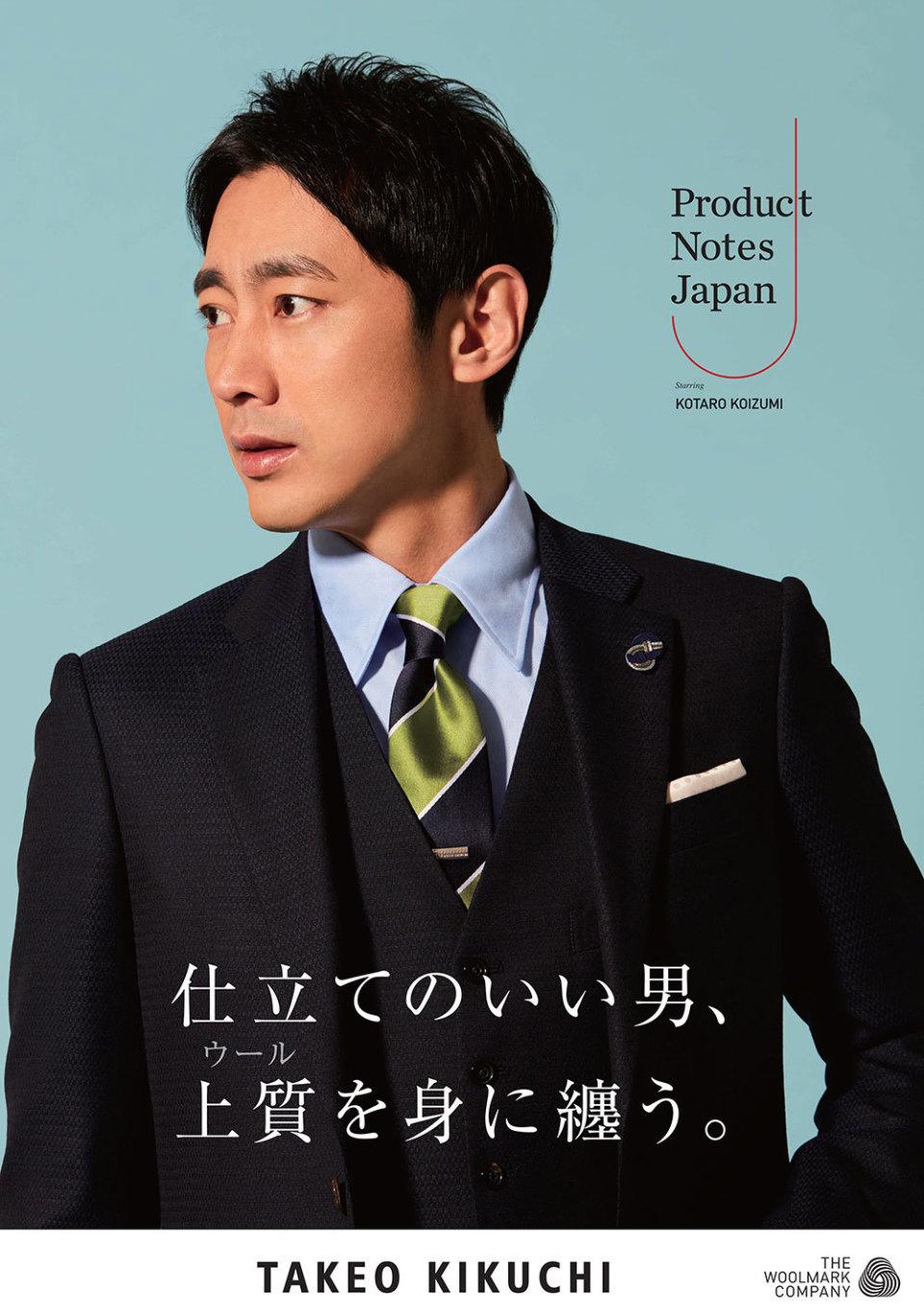 TAKEO KIKUCHIの新作は「スーツ×日本の伝統美」 1番目の画像