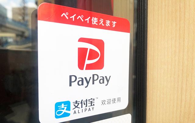 話題の「PayPay」が3月限定100万円もらえちゃうキャンペーンを開催中 1番目の画像