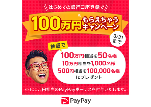 話題の「PayPay」が3月限定100万円もらえちゃうキャンペーンを開催中 2番目の画像