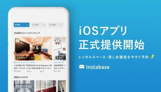 レンタルスペース予約サービス「インスタベース」検索機能を向上した正式版iOSアプリの提供を開始 1番目の画像