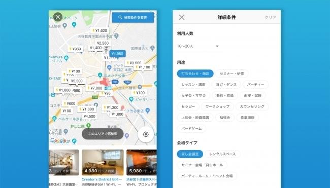 レンタルスペース予約サービス「インスタベース」検索機能を向上した正式版iOSアプリの提供を開始 2番目の画像