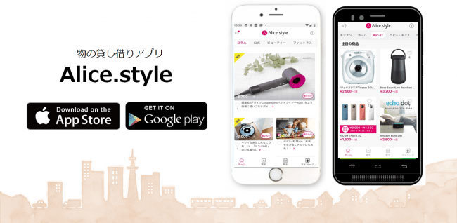 東京オリンピック・パラリンピックは手ぶらでOK?「アリススタイル」で都市型シェアリングエコノミーの実現へ 1番目の画像
