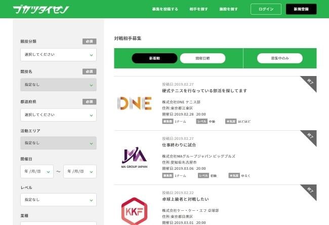 日本初!企業部活の対戦相手マッチングサイト「ブカツタイセン」登場 2番目の画像