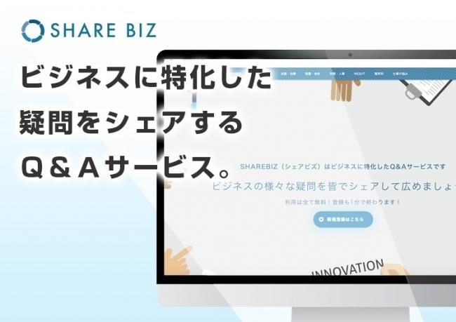 ビジネスマンのためのQ&Aサービス「SHAREBIZ」登場 1番目の画像