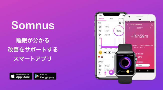 最適な仮眠でパフォーマンスを高める。睡眠アプリ「Somnus」に新機能が追加  1番目の画像