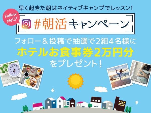 英語を始めるなら今!オンライン英会話アプリ「ネイティブキャンプ英会話」の朝活キャンペーン実施中 1番目の画像