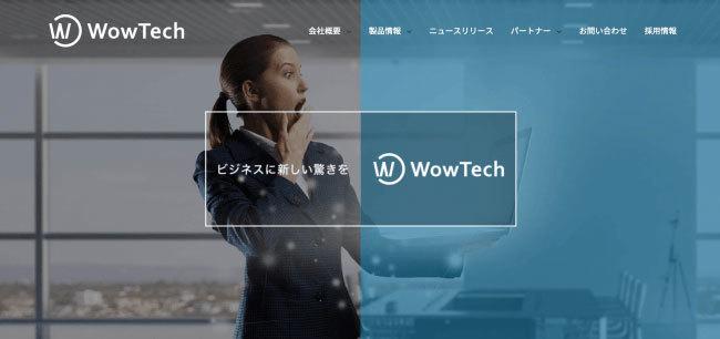 「急いでいるのに返信遅い…」を解消!社内SNS「WowTalk」で同僚のスケジュールがリアルタイムで確認可能に 1番目の画像