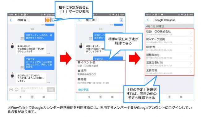 「急いでいるのに返信遅い…」を解消!社内SNS「WowTalk」で同僚のスケジュールがリアルタイムで確認可能に 2番目の画像