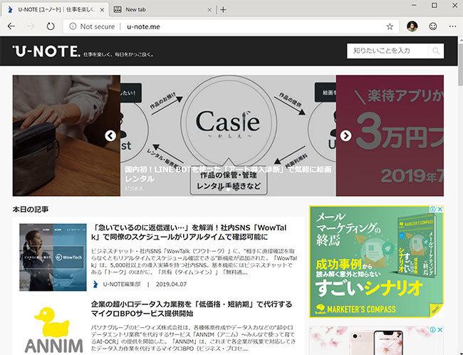 西田宗千佳のトレンドノート:マイクロソフトがWindows 10のブラウザーを「Chromeベース」に変える理由 4番目の画像