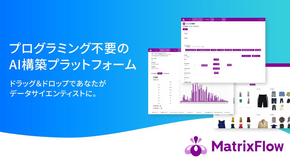 マウス操作だけでOK。プログラミング不要のAI構築プラットフォーム「MatrixFlow」 1番目の画像