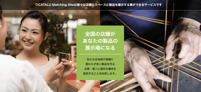 「売りたい!」作り手と「貸したい!」店舗を繋ぐサービス、スタート   1番目の画像