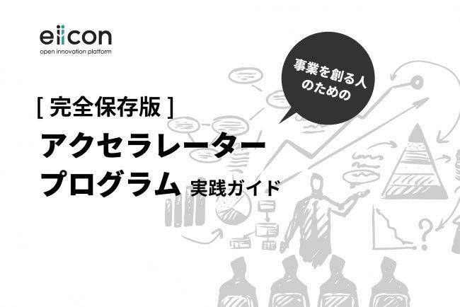 オープンイノベーションプラットフォーム「eiicon」がアクセラレータープログラムの実践方法を完全無料公開  1番目の画像