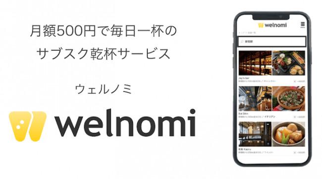 """月額500円で""""1軒1杯のお酒""""が楽しめるサービス「welnomi」、ユーザー事前登録を開始 1番目の画像"""
