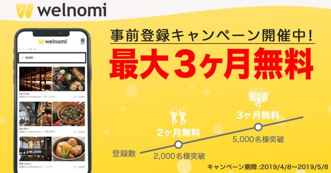 """月額500円で""""1軒1杯のお酒""""が楽しめるサービス「welnomi」、ユーザー事前登録を開始 2番目の画像"""