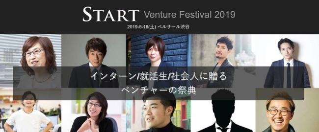 DeNA創業者、ロンブー田村淳ら登壇。ベンチャーの祭典「START Venture Festival 2019」  1番目の画像