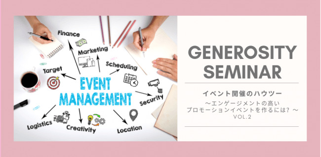 イベント開催のハウツー / エンゲージメントの高いプロモーションイベントを作るには?年300件のイベントに携わるGENEROSITYがセミナーを開催 1番目の画像