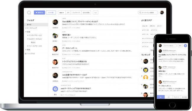 Slackとも連携!情報の蓄積機能が満載の社内情報共有ツールがリリース  1番目の画像