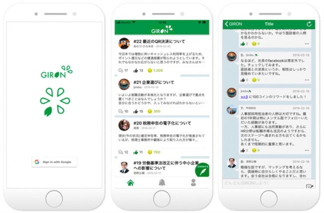繋がらないSNS。ビジネス相談の駆け込み寺アプリ 「GIRON」サービス開始 1番目の画像