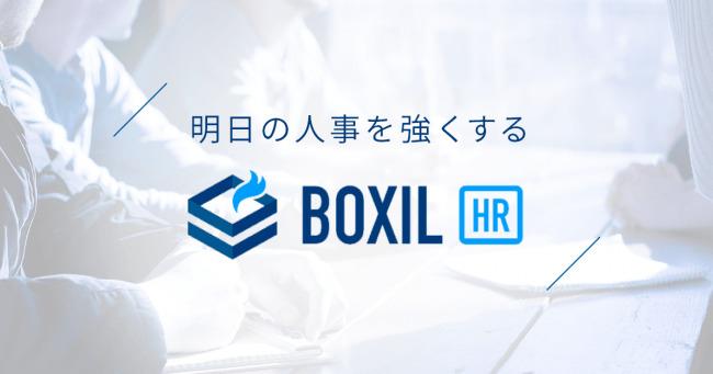 スマートキャンプ株式会社が人事向けサービス比較サイト「ボクシルHR」をリリース、「BtoBプラットフォーム構想」を掲げさらなる事業展開を目指す 1番目の画像