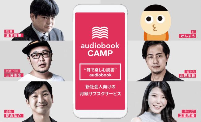 オトバンクの企業向け教育事業。オーディオブックを活用した月額サブスクサービス「audiobook CAMP」とは 1番目の画像