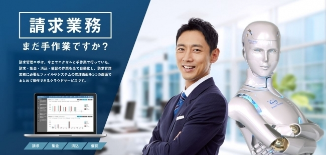 ROBOT PAYMENTの「請求管理ロボ」をパーソルプロセス&テクノロジー株式会社 HITO-Link事業部が採用、約7割のコスト削減に成功 1番目の画像