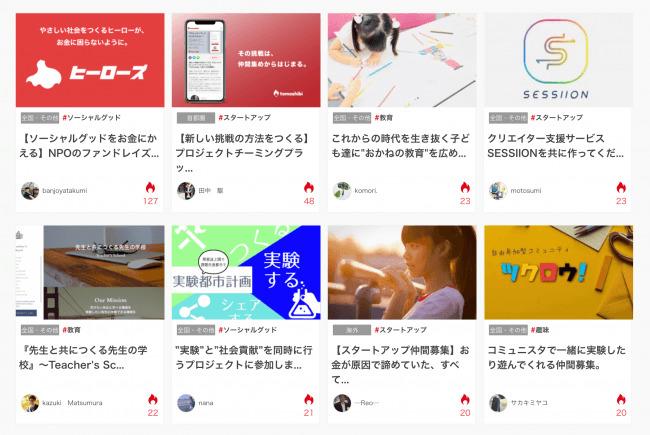 資金調達に加え人材面も支援。CAMPFIRE、仲間集めプラットフォーム「tomoshibi」を事業譲受 3番目の画像