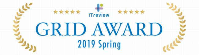freee、ユーザーに支持された製品を表彰する『ITreview Grid Award 2019 Spring』の4部門において最高位の【Leader】を受賞 1番目の画像