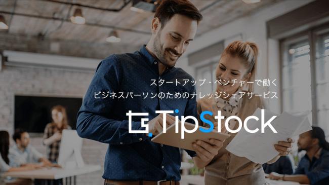 知識を価値に変える。ビジネスナレッジシェアサービス「TipStock」ローンチ 1番目の画像