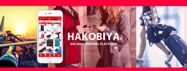 旅行者と依頼者を繋ぐソーシャルショッピングアプリ「HAKOBIYA(ハコビヤ)」β版をリリース 1番目の画像