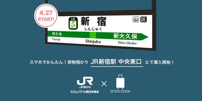 荷物預かりシェアリングサービス「ecbo cloak」が新宿駅でも利用可能に! 1番目の画像