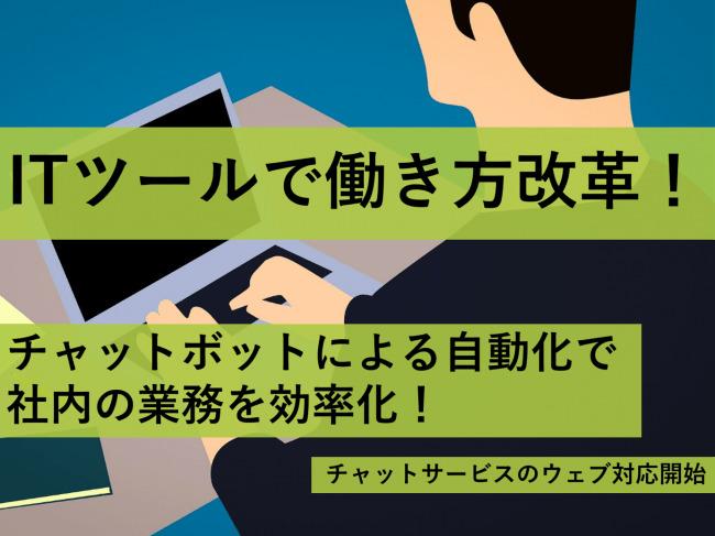 「Seiryo Business Platform」がチャットサービスのウェブ対応を開始!チャットの手軽さで部署内外のスピード感あるコミュニケーションを実現  1番目の画像