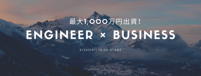 あなたのアイデアに1,000万出資されるかも!? ITエンジニアのキャリア形成をサポートするイベント「エンジニア×ビジネス」が開催 1番目の画像
