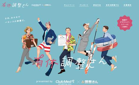 休暇のスペシャリスト「クラブメッド」が「調整さん」と強力タッグで「有休調整さん」の提供開始、「よく働くのも大事。ちゃんと休むのも大事。」が合言葉  1番目の画像