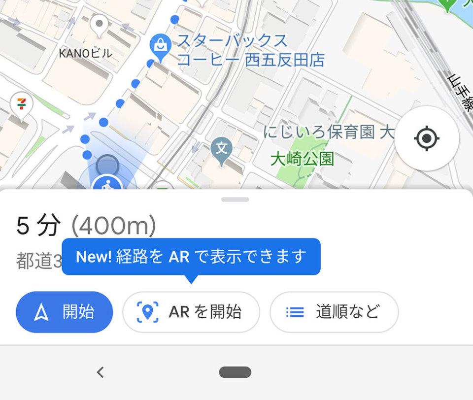西田宗千佳のトレンドノート:Googleマップに「テスト搭載」されたARナビを試す 2番目の画像