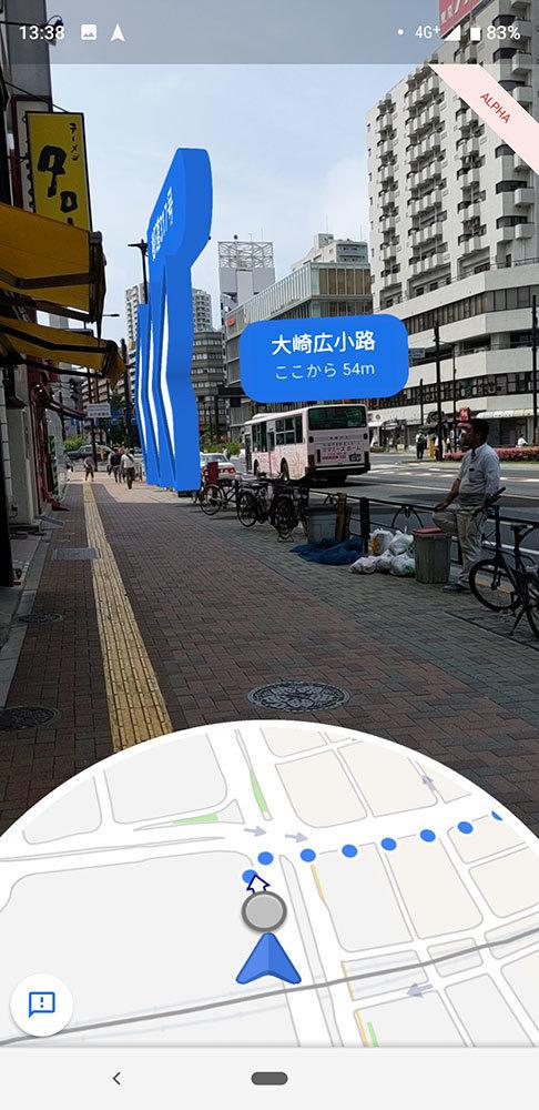 西田宗千佳のトレンドノート:Googleマップに「テスト搭載」されたARナビを試す 3番目の画像