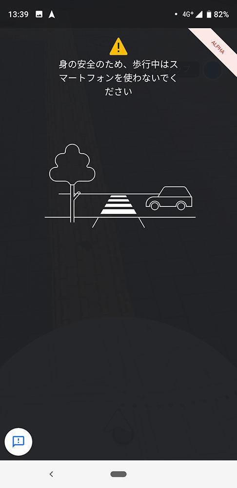 西田宗千佳のトレンドノート:Googleマップに「テスト搭載」されたARナビを試す 5番目の画像