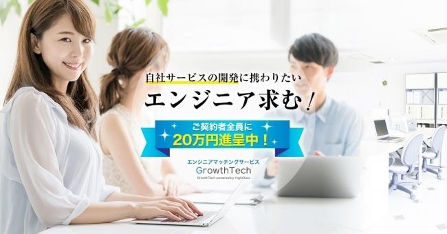 ハイクラスのフリーランスエンジニアマッチングサービス『GrowthTech』が事前登録を開始 1番目の画像