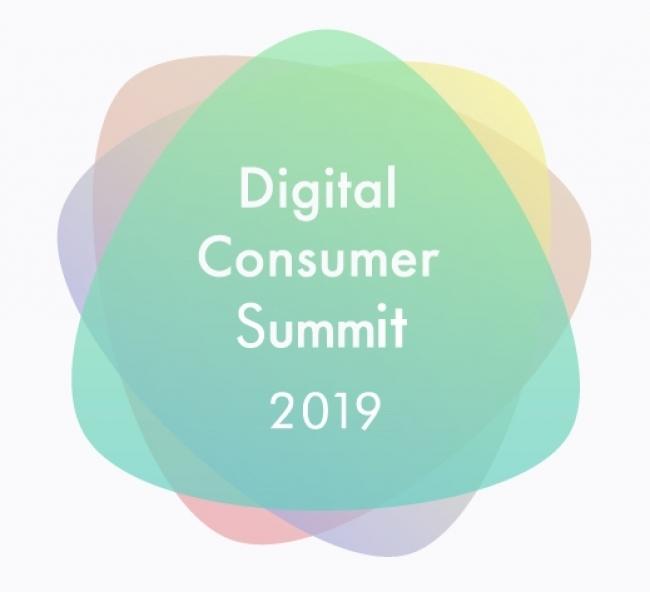 多種多様な業界のプレイヤーが集結して「顧客体験」向上をテーマとしたセッションを実施!『Digital Consumer Summit 2019』開催 1番目の画像