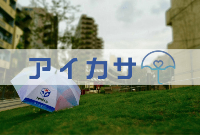 傘はシェアする時代へ!  1日70円で借りられる傘のシェアリングサービス「アイカサ」、外国人向け観光案内所にも設置スタートで、渋谷のおもてなし度が急上昇 2番目の画像