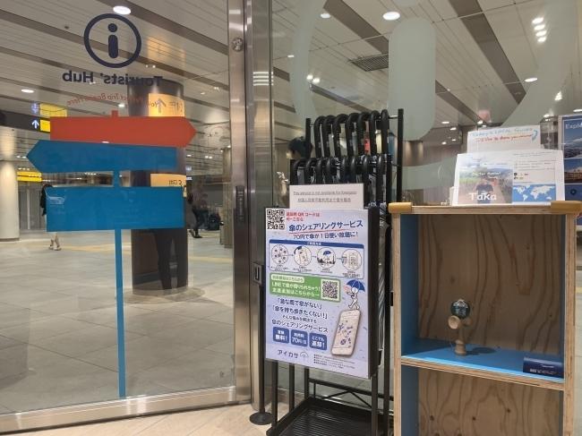 傘はシェアする時代へ!  1日70円で借りられる傘のシェアリングサービス「アイカサ」、外国人向け観光案内所にも設置スタートで、渋谷のおもてなし度が急上昇 3番目の画像