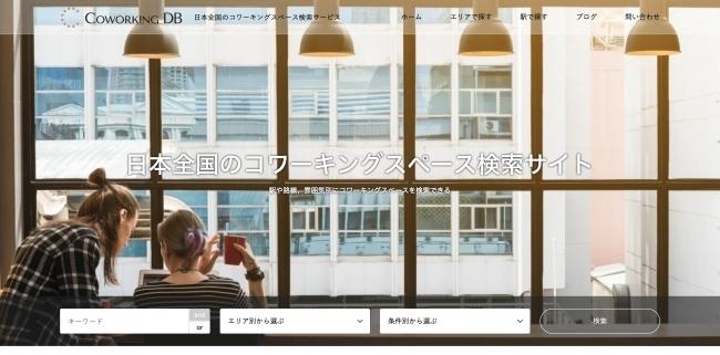 日本最大級のコワーキングスペース検索サイトが登場!  全国570か所から働きやすい環境を探してみよう 1番目の画像
