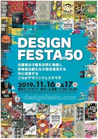 アジア最大級のアートイベント「デザインフェスタVol.50」で金の卵なクリエイターを発掘せよ!  11/16(土)17(日)、東京ビッグサイトにて開催  1番目の画像