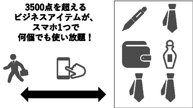 「いい小物を身に着けたいけど増やしたくない」「買う前にたくさん試したい」。そんな人はビジネス小物専門の月額レンタルサービス「KASHIKARI」はいかが? 1番目の画像