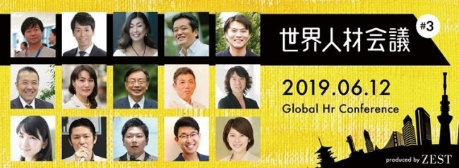 「人事のチカラで世界を変える!」外国人採用・育成成功企業9社が集結する日本最大級のグローバルHRカンファレンス『第3回世界人材会議』開催 1番目の画像