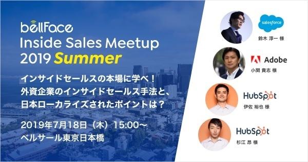まだ訪問営業で消耗してるの?7月18日(木)『Inside Sales Meetup 2019 Summer』開催決定 1番目の画像