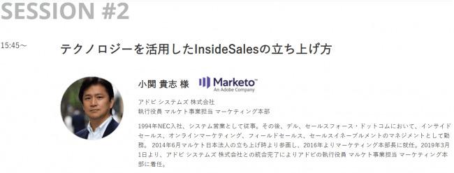 まだ訪問営業で消耗してるの?7月18日(木)『Inside Sales Meetup 2019 Summer』開催決定 3番目の画像