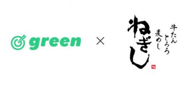 「食」の働き方改革を始めよう!社食のシェアリングサービス「green」が渋谷区のランチサービスの提供を開始 1番目の画像