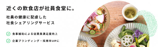 「食」の働き方改革を始めよう!社食のシェアリングサービス「green」が渋谷区のランチサービスの提供を開始 2番目の画像