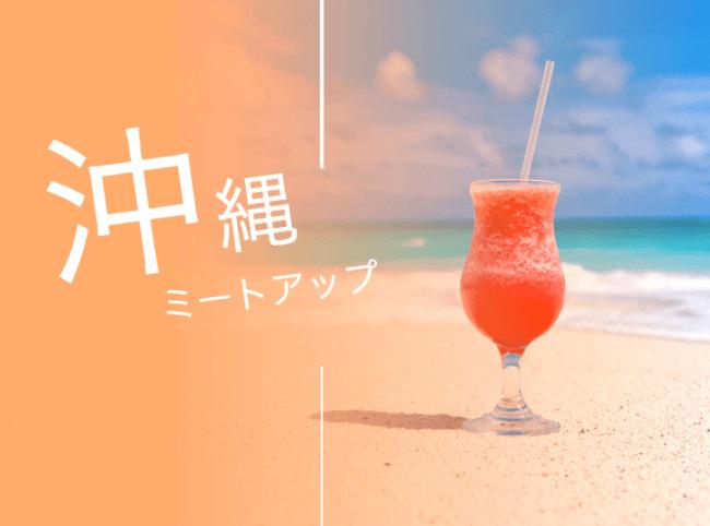 日本最大級の暗号資産メディア「COIN OTAKU」が沖縄でミートアップを開催!プロから直接アドバイスが聞けるチャンス  1番目の画像