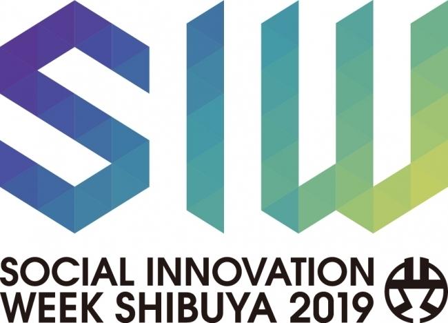 新しい体験から新しい価値観を!〜The New Rules〜がテーマのSOCIAL INNOVATION WEEK SHIBUYA 2019が開催決定 1番目の画像